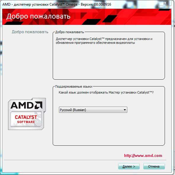 amd hd 6700 driver update