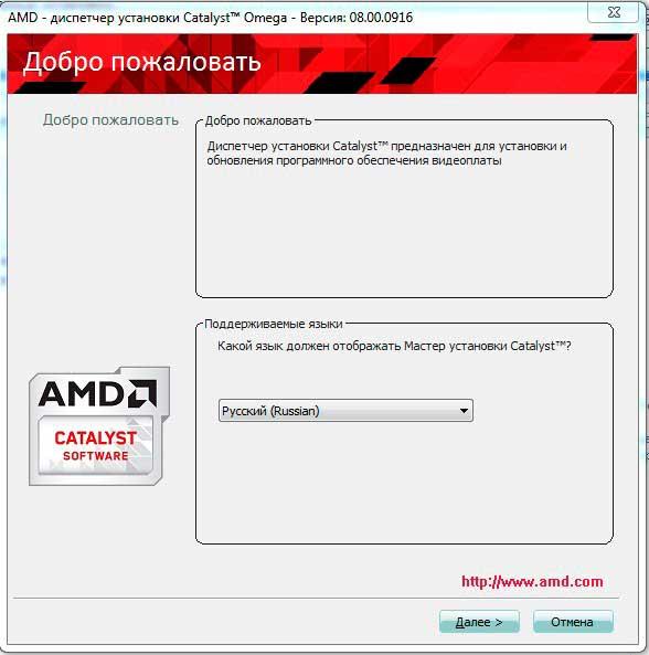 скачать amd radeon hd 7600m драйвер для windows 7 64-bit