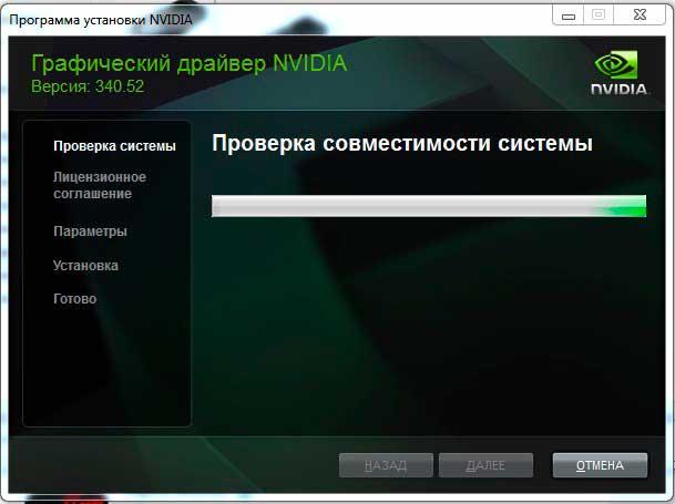 Драйвер для видеокарты nvidia geforce 9800 gt.