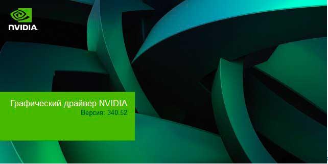 Видеокарта nvidia geforce 9800 gtx+ | geforce-gtx. Com.