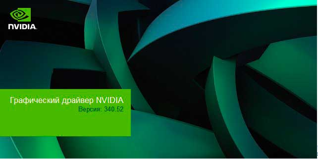 Драйвер nvidia geforce 240 gt.