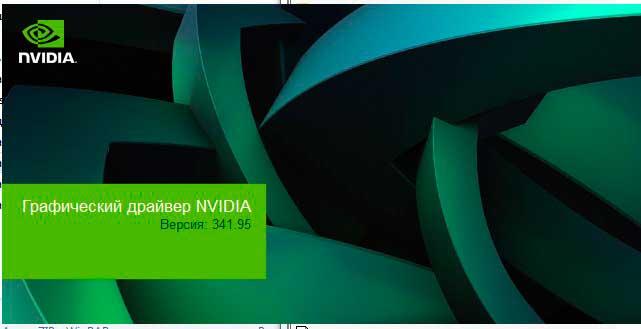 Драйвер nvidia geforce 7600 gs drivers.
