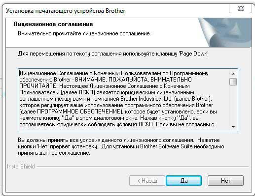 Драйвера на принтер brother dcp 7057r скачать » а так же другие.